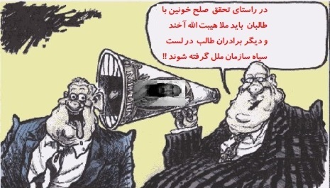 """صلــــح کــــارتونــــی و تـقاضــــای      """"مــش عبدالله """"از سازمـــان مـلل !"""