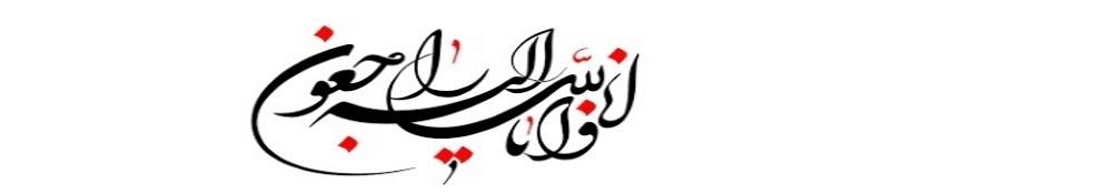 انالله وانا الیه راجعونa