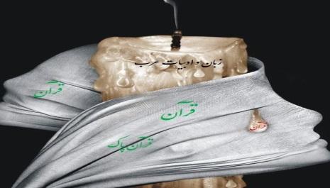 قرآن در طلســم زبان عــربی !