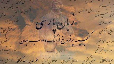 مهروسپر وگنبد خضراست پارسی