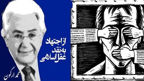 آزادیی اندیشه ازدیدگاه اسلام و..