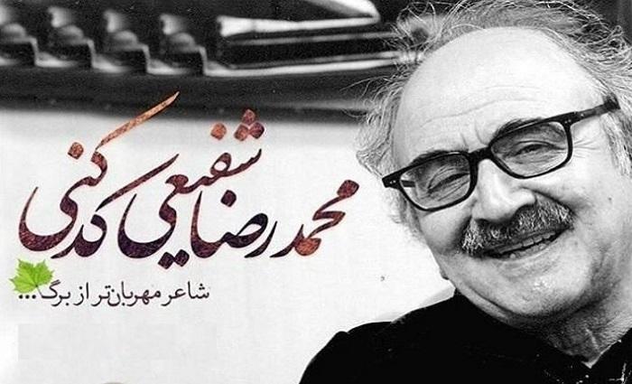 محمد رضا شفیعی کدکنی
