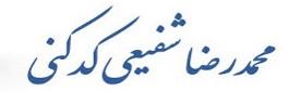 محمد رضا شفیعی کدکنی۱۱
