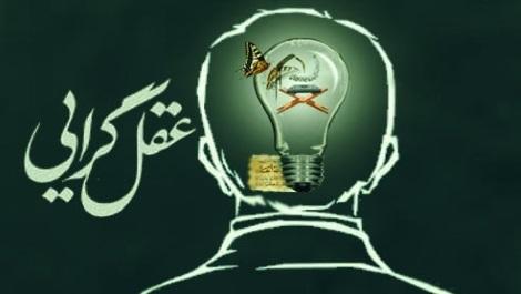 اسلام و خرد ستیزیی معاصر!